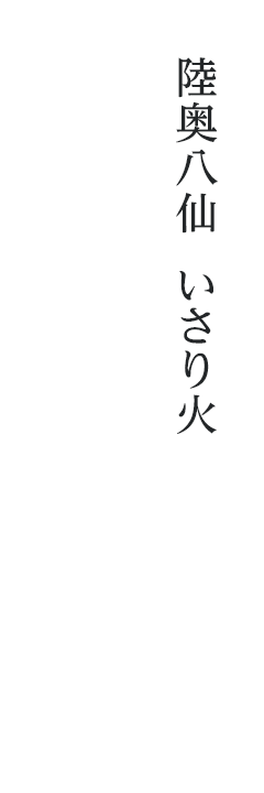 陸奥八仙 いさり火 特別純米(生・火入)