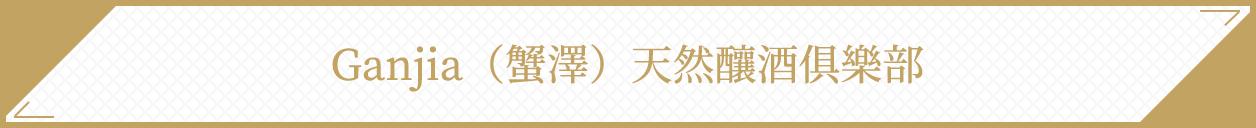 Ganjia(蟹澤)天然釀酒俱樂部