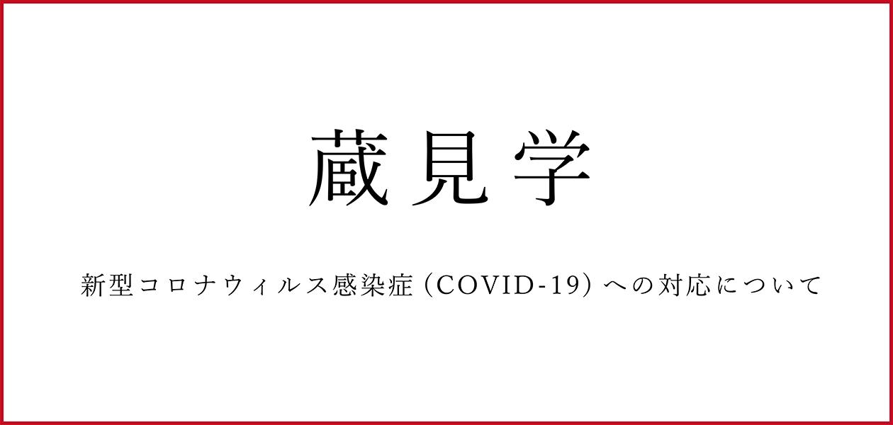 蔵見学 新型コロナウイルス感染症(COVID-19)への対応について