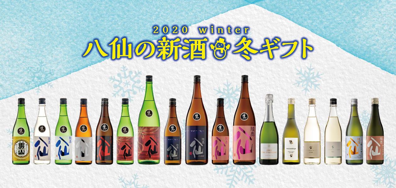 八仙の新酒 冬ギフト2020