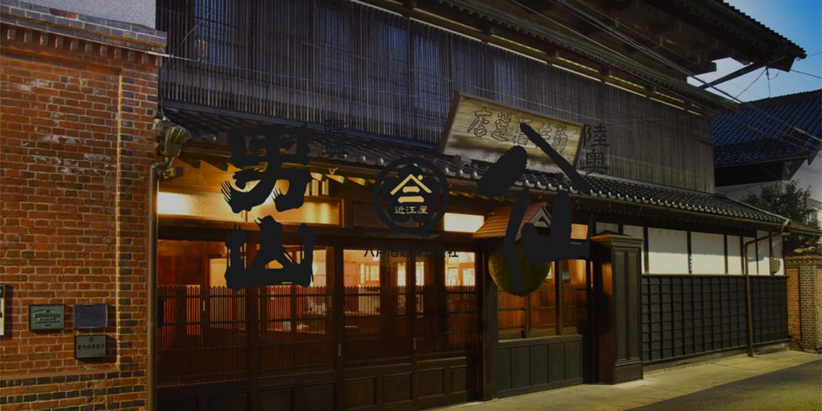 八戸酒造ウェブサイト リニューアル
