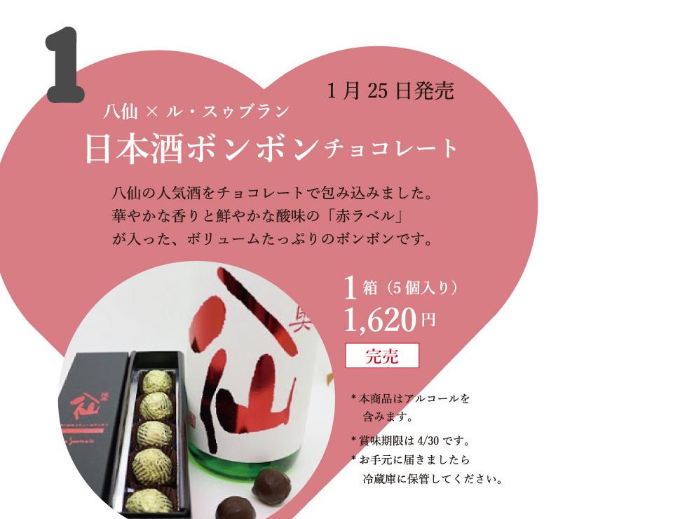 ①「八仙×ル・スゥブラン」日本酒ボンボンチョコレート