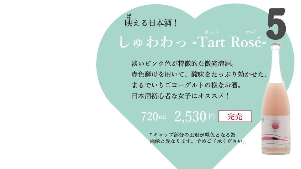⑤しゅわわっ-Tart Rosé-