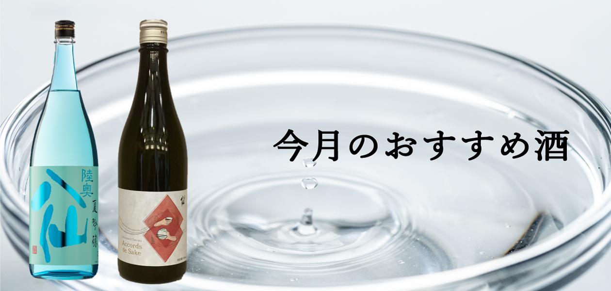 今月発売商品をご紹介!八仙のおすすめ酒